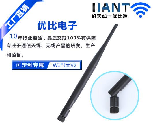 上海大SMA公头母针-5dBi-黑色天线(塑胶头)