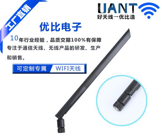 深圳大SMA公头母针-7dBi黑色天线(铜头)