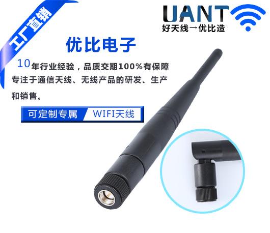 焦作大SMA公头公针-3DBI四环黑色天线(塑胶头)