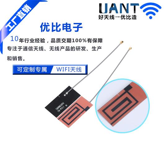 乌海4G 1dBi PCB板内置天线 L=350mm+IPEX
