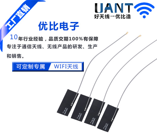 2.4G  3dBi  FPC内置天线 L=90mm+IPEX
