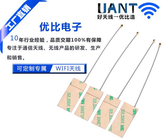 宁波NB-LOT 915 FPCB天线L=150MM+IPEX