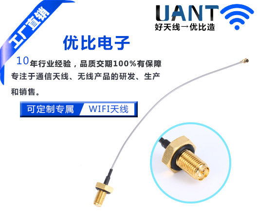 牙长10mm母头公针防水延长线+IPEX