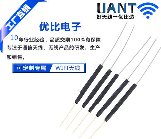 深圳3dBi 内置天线 L=110mm