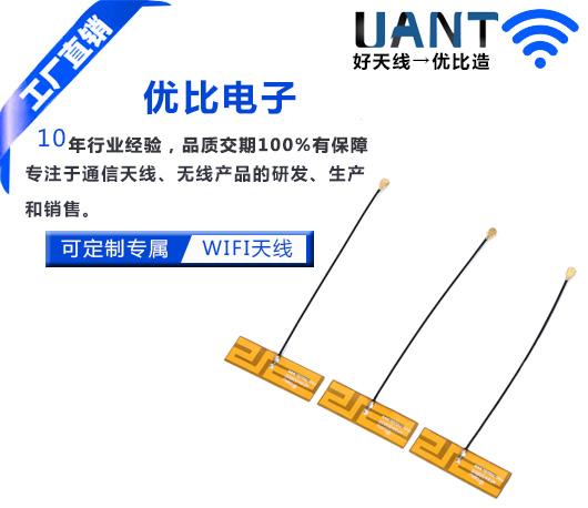 3dBi FPCB板内置天线+IPEX