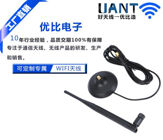 辽宁3dBi 吸盘天线(JACK公针SMA公针)