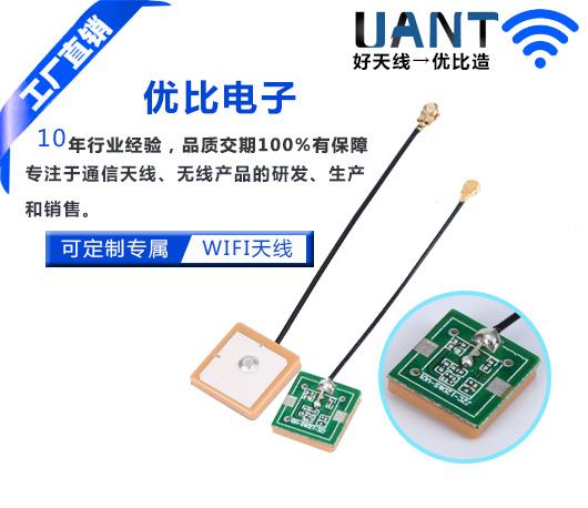 GPS 3dBi内置天线 L=55mm+IPEX