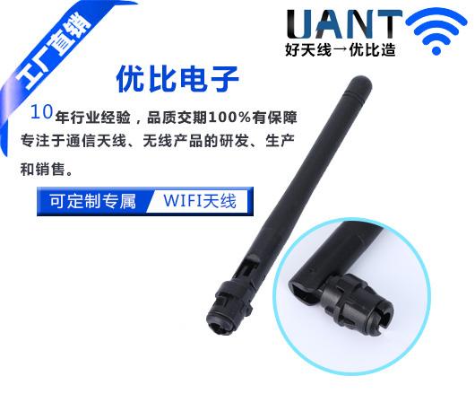 上海2dBi 黑色天线+IPEX