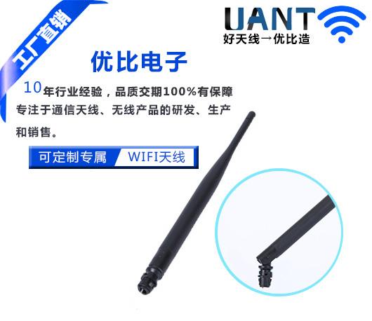 湛江5dBi 黑色天线+IPEX