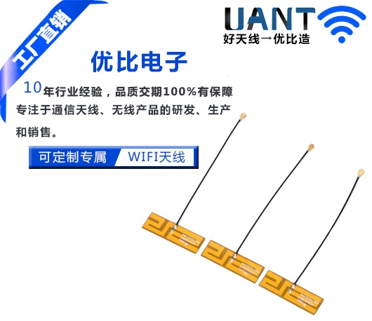 邢台3dBi FPCB板内置天线+IPEX