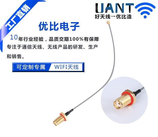 太原牙长10mm 母头母针防水延长线+IPEX