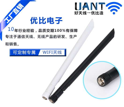 上海小SMA公头公针-3dBi菱形白色天线