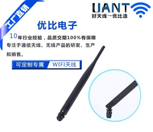 上海5dBi 黑色天线+IPEX