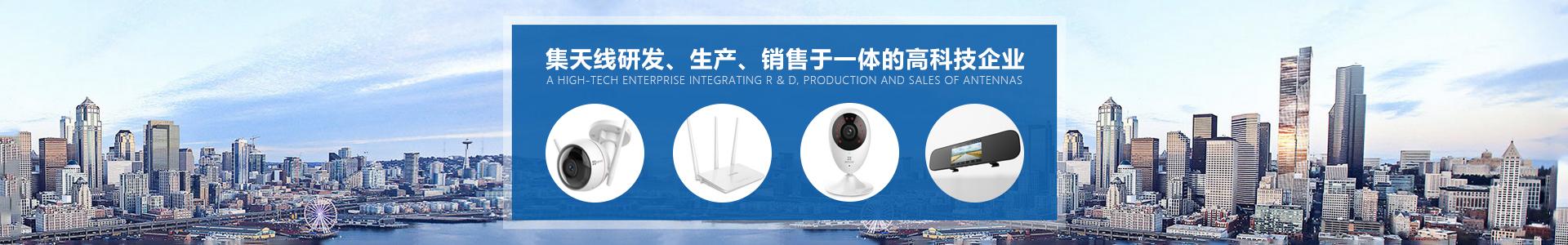 2.4G天线,WIFI天线,天线厂家,全向天线,外置天线,3G天线,东莞市优比电子有限公司